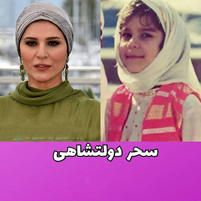 عکس کودکی بازیگران زن سینمای ایران !