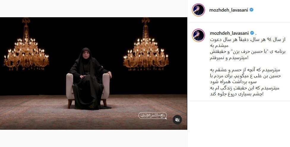 ناگفته های مژده لواسانی از رفاقتش با امام حسین (ع) /عکس
