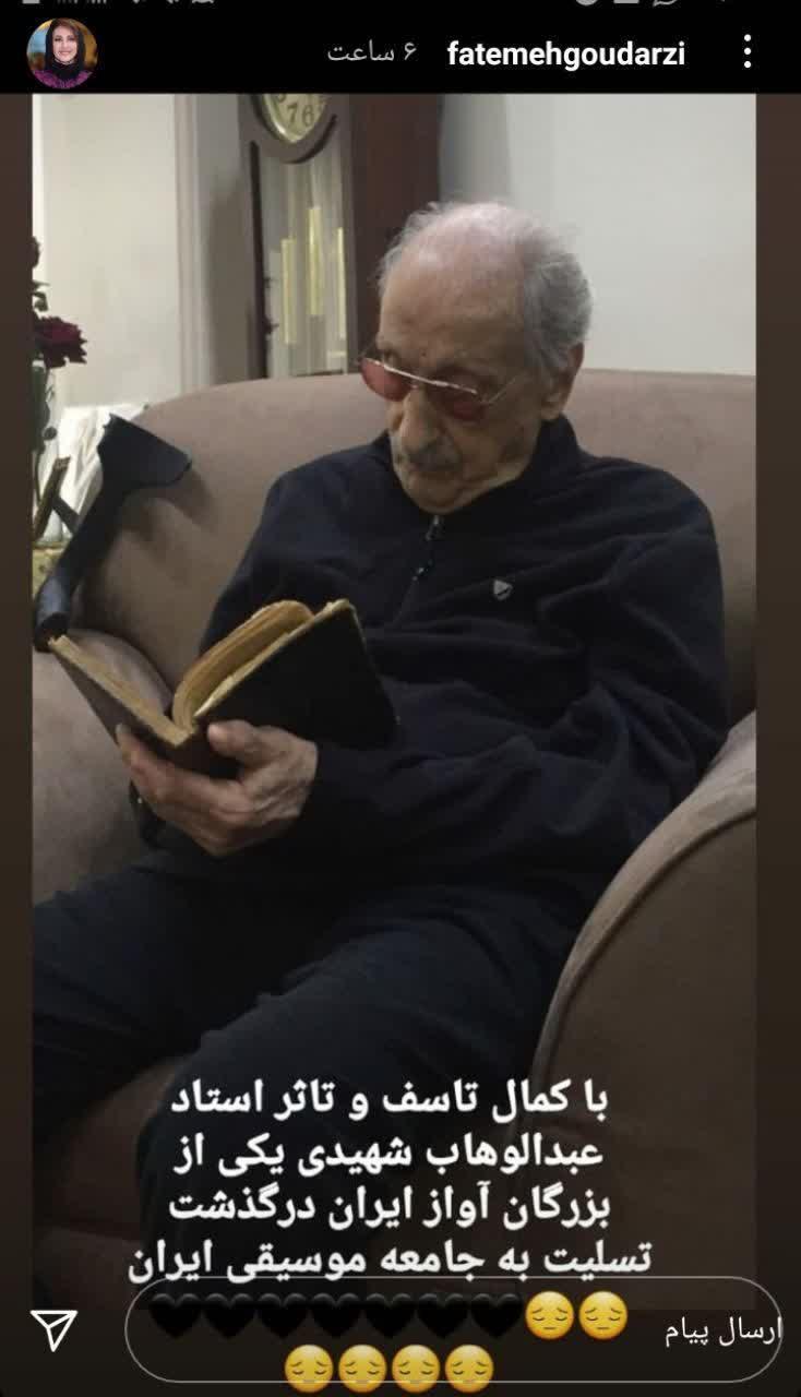 عبدالوهاب شهیدی