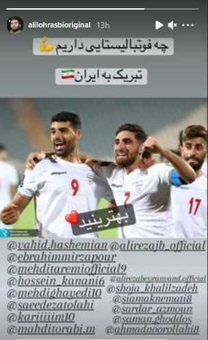 تبریک برد تیم ملی فوتبال به سبک علی لهراسبی+ عکس