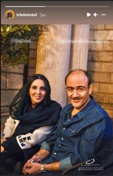 لیلا بلوکات در کنار مهران غفوریان /عکس