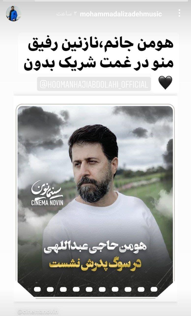 تسلیت محمد علیزاده به بازیگر «پایتخت» /عکس
