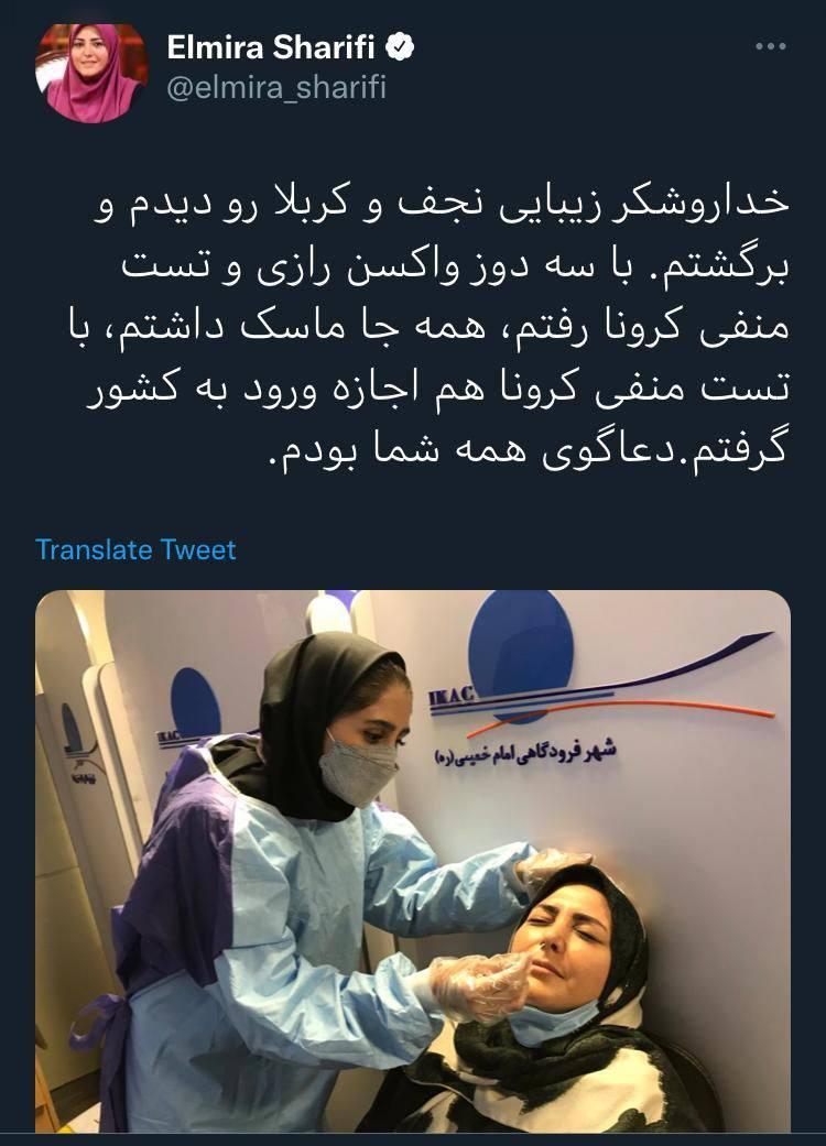 واکنش المیرا شریفی به تست کرونا در هنگام برگشت از کربلا