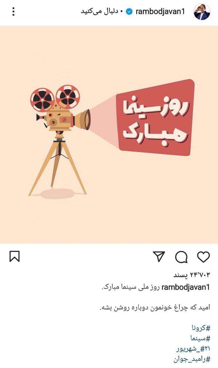 گرامیداشت روز سینما در صفحه هنرمندان معروفی همچون ساره بیات /عکس
