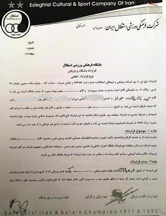 افشاگری معاون باشگاه استقلال