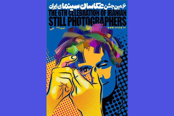 عکس سینمای ایران