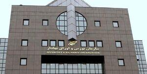 سنگینترین صفهای خرید و فروش سهام در ۱۱ مهر ماه