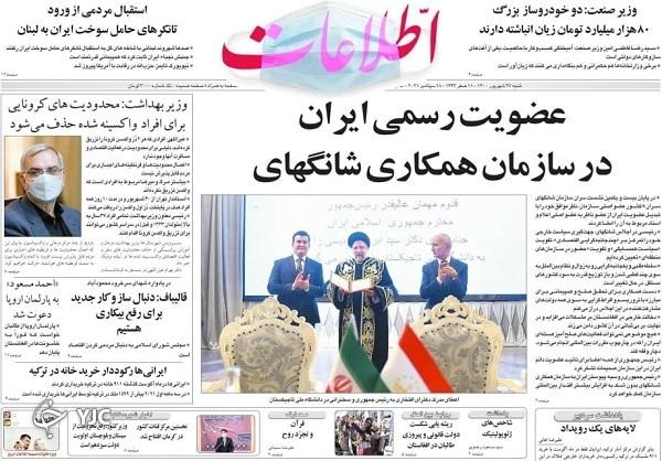 شانگهای؛ گاهِ شأن ایران/ورود ایران به بزرگترین بازار شرق / سوخت در لبنان آتش در اسرائیل/پیشخوان