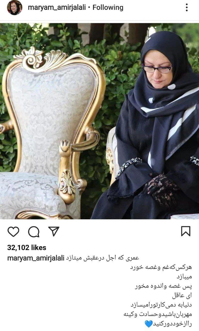 پست قابل تامل مریم امیرجلالی /عکس