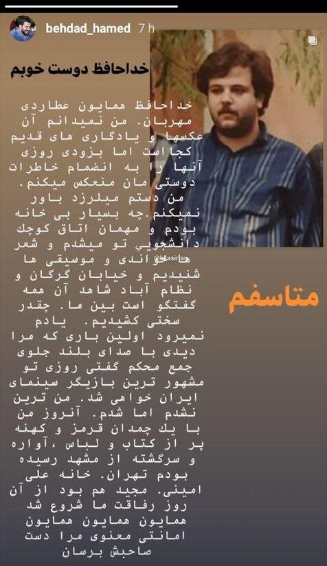 حامد بهداد