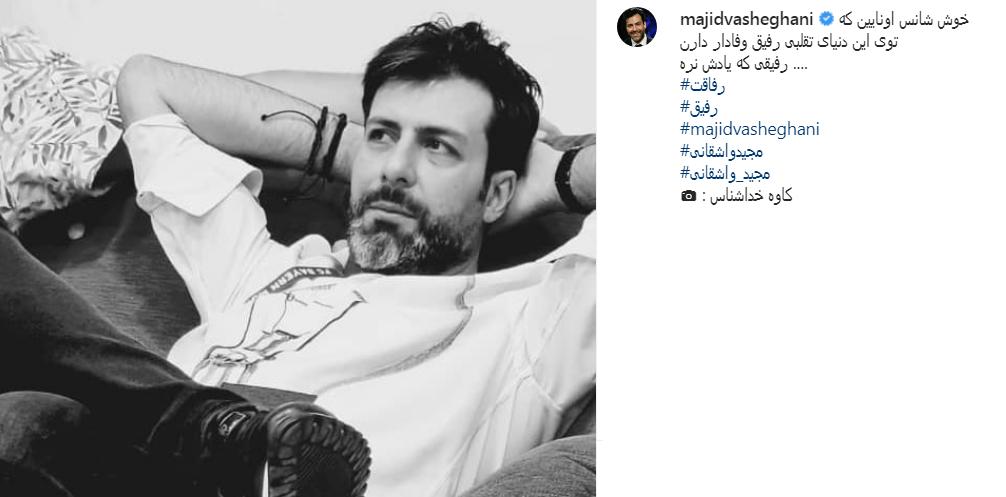 آدم خوش شانس از نگاه مجید واشقانی+ عکس