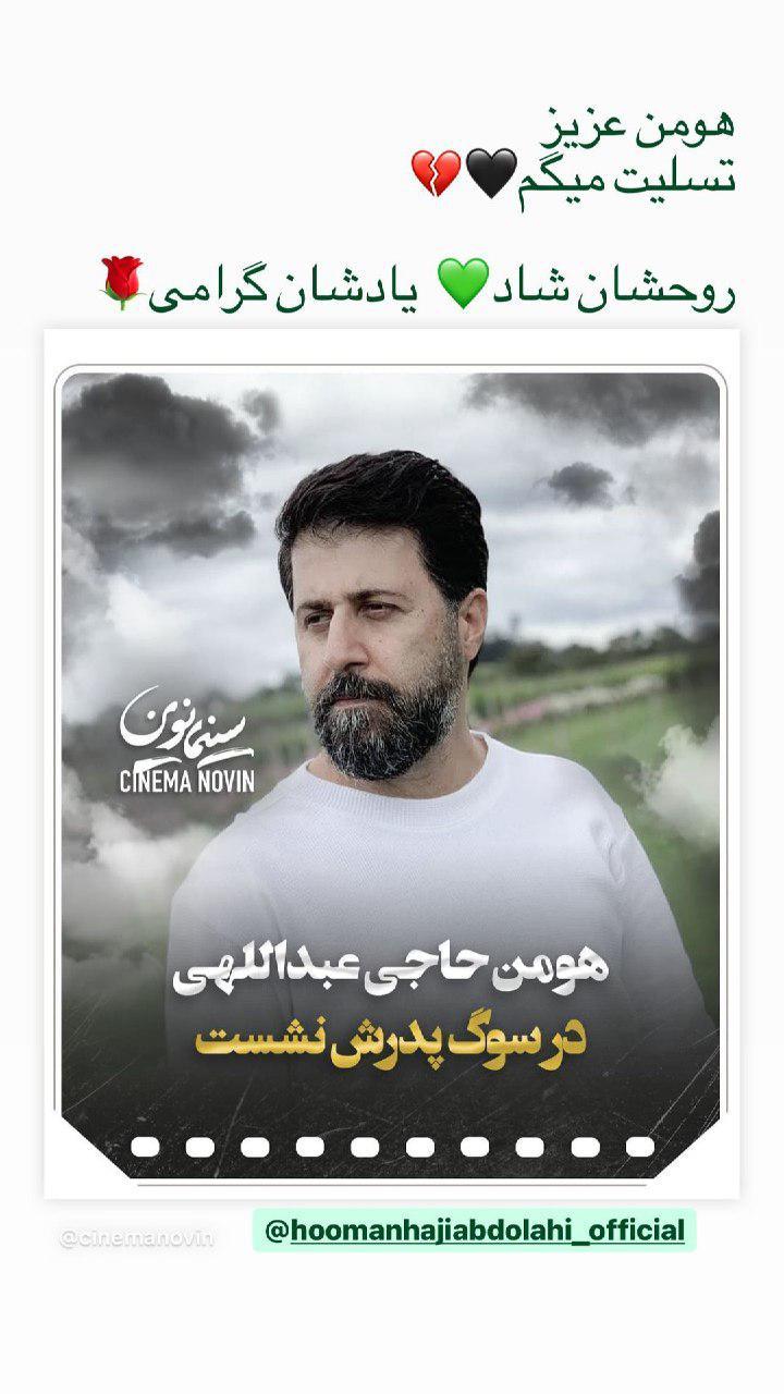مجید صالحی در سوگ درگذشت پدر هومن حاجی عبداللهی /عکس