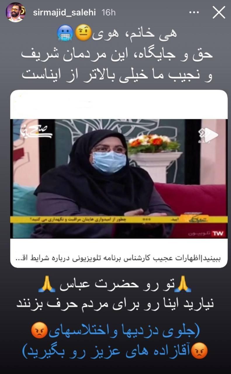 مجید صالحی اینستاگرام
