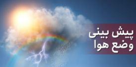 وضعیت آب و هوا در ۱۹ مهر/ بارش خفیف باران در استان گیلان