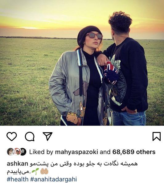 عاشقانه های اشکان خطیبی برای آناهیتا درگاهی /عکس