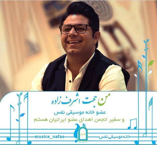 حجت اشرف زاده سفیر شد /عکس