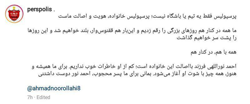 پست صفحه اینستاگرام باشگاه پرسپولیس برای احمد نوراللهی