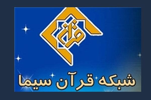 پخش مجموعه نمایشی «رایحه» از شبکه قرآن و معارف سیما