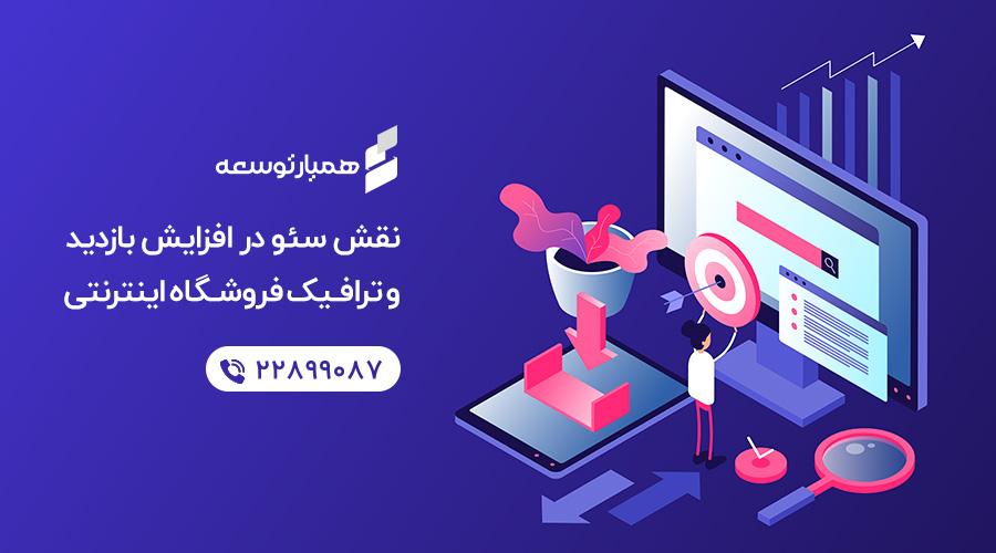 hamyardev-online-shop-site-design-with-seo-2