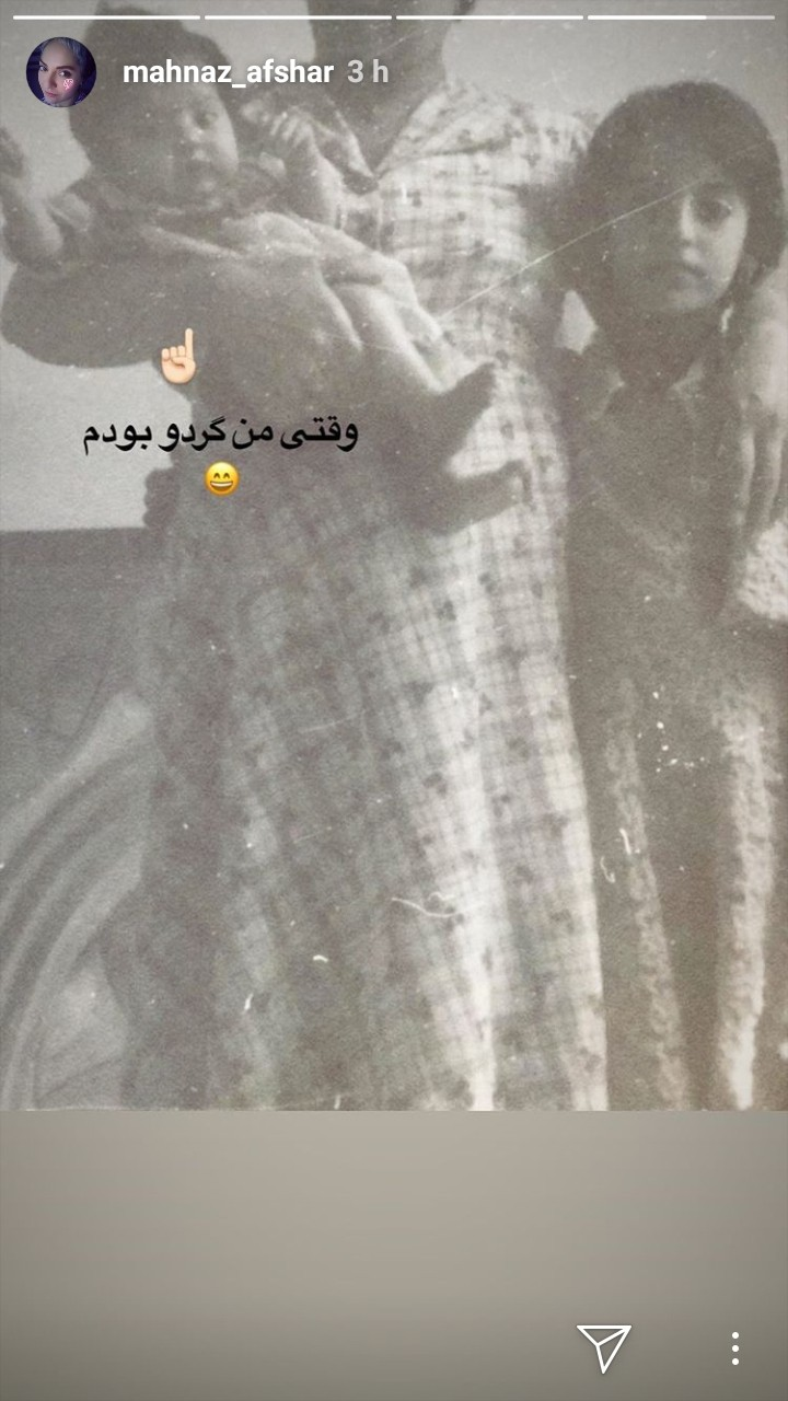 مهناز افشار