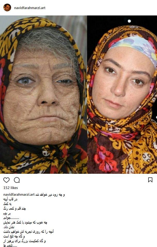 گریم سالخوردگی