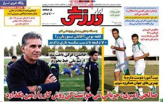 صفحه اول روزنامه های ورزشی ۹۲/۷ / ۲۱
