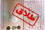 طلاق پولدارترین عروس و داماد ایرانی