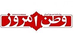 روزنامه «وطن امروز» تعطیل شد