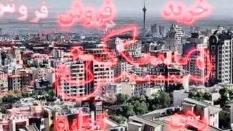 قیمت آپارتمانهای ۶ ساله در تهران