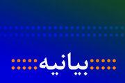 بیانیه جمعیت پیشرفت و عدالت ایران اسلامی در مورد حمله تروریستی اهواز