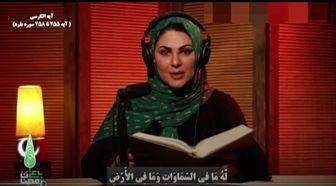 تلاوت قرآن با صوتی دلنشین از لاله اسکندری /فیلم