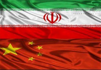 حمایت تمام قد چین از ایران در برابر آمریکا