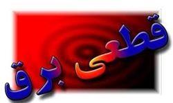 سومین برنامه قطعی برق تهران+ نقشه