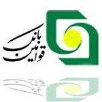 آگهی استخدام بانک قوامین در تهران