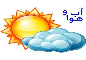 وضعیت آب و هوایی امروز