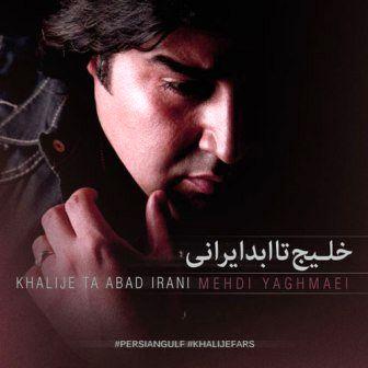 آهنگ جدید یغمایی به نام خلیج تا ابد ایرانی