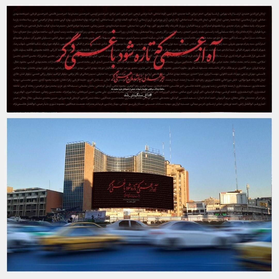 دیوارنگاره میدان ولیعصر تغییر کرد+ تصویر