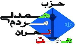 دبیرکل حزب همت: دولت نتوانست مشکل معیشت مردم را حل کند