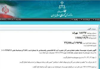 هاشمی رفسنجانی از یک خبرگزاری شکایت کرد