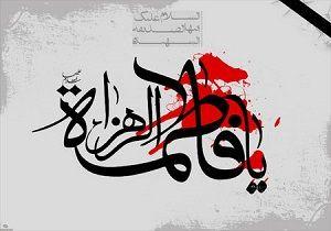 احکام عزاداری ایام فاطمیه بر اساس استفتائات مقام معظم رهبری