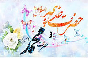 مولودی ازدواج پیامبر(ص)و حضرت خدیجه(س) /صوت
