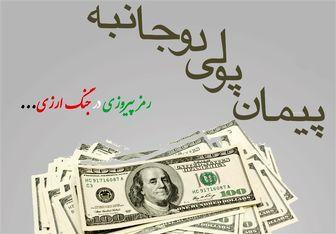 پیمان های پولی دوجانبه برای فرار از تحریم