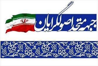 فهرست نهایی جبهه متحد اصولگرایان در خراسان