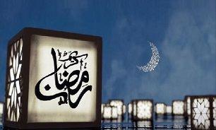 رابطه ماه رمضان با کمتر شدن گناه