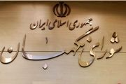 بیانیه شورای نگهبان به مناسبت یومالله ۹ دی