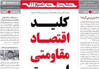 """خط حزب الله با موضوع محوری """" اقتصاد مقاومتی """" منتشر شد"""