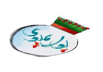 «بوی عیدی» ؛ ویژه برنامه شبکه 1 برای شبهای عید