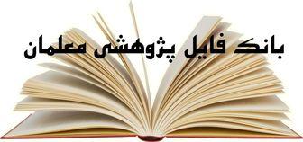 اهمیت پروژه نهایی فرهنگیان و نمونه تکالیف و پژوهش های آموزشی