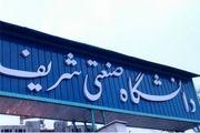 نامه اساتید دانشگاه صنعتی شریف به روحانی و ظریف