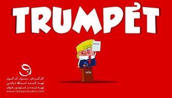"""""""ترامپ"""" کارتون می شود"""